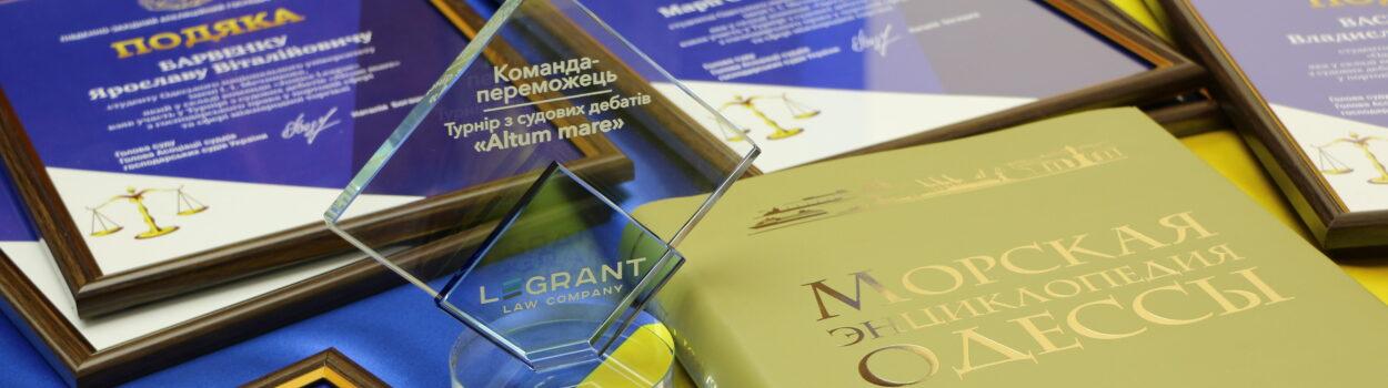 Визначено переможців турніру з судових дебатів «Altum mare» від LEGRANT Law Сompany